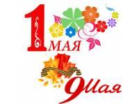 Поздравляем с наступающими майскими праздниками!