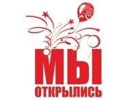 Новый центр Территории 4x4 в Москве