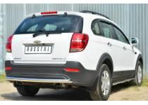 Защита заднего бампера d63 для Chevrolet Captiva (2014-)