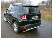 Защита задняя 60,3 мм для Jeep Renegade 4WD (2015-)