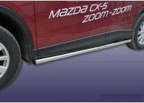 Пороги труба d57 для Mazda CX5 (2012-)